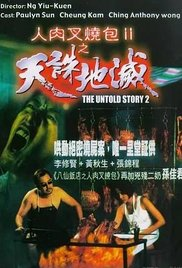 The Untold Story 2 movie