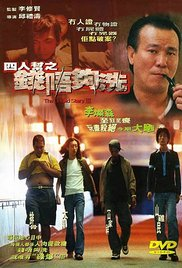 The Untold Story III movie