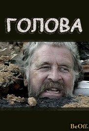Golova movie