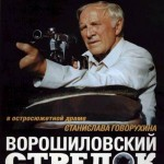 Voroshilov's Shooter  movie
