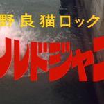 Stray Cat Rock: Wild Jumbo  movie