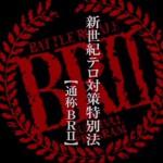 Battle Royale 2 movie