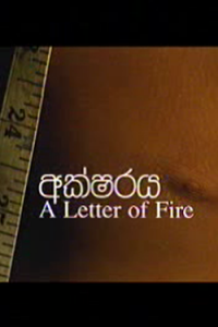 Letter of Fire