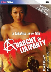 Anarchy in Japan 1999