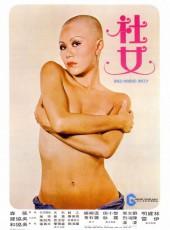 Bald Headed Betty 1975