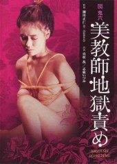 Beautiful Teacher in Torture Hell