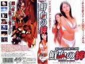 Blood Sisters 2000