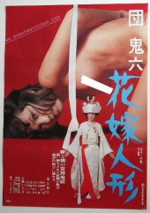 Bridal Doll AKA Dan Oniroku hanayome ningyo