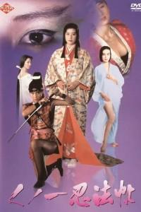 Female Ninjas Magic Chronicles