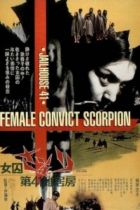 Female Prisoner Scorpion: Jailhouse 41