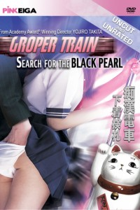 Groper Train : The Search for the Black Pearl
