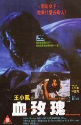 Her Vengeance 1988