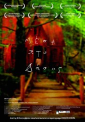 In the Woods / Mesa sto dasos 2010
