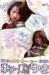 Kyoko vs. Yuki 2000