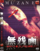 Muzan E AKA Celluloid Nightmares 1999