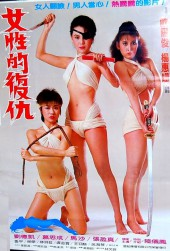 Nude Body Case in Tokyo 1981