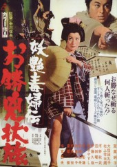 Okatsu The Fugitive 1969