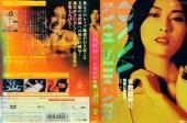 Onna Kyoshi Gari AKA Female Teacher 11 1982