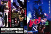 Rapeman 2 (1994)