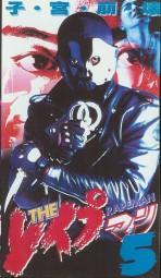 Rapeman 5 (1995)
