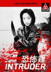 The Intruder AKA Hung bou gai 1997
