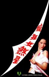The Lady Avenger AKA Feng huang nu sha xing 1981