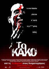 To Kako AKA Evil 2005