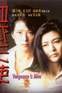 Vengeance Is Mine (1988)