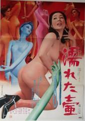 Wet Vase AKA Nureta tsubo 1976