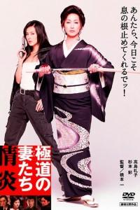 The Yakuza Wives