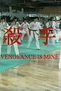 Vengeance Is Mine (1997)