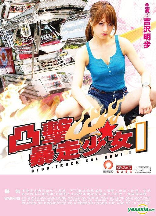 Deco Truck Gal Nami movie