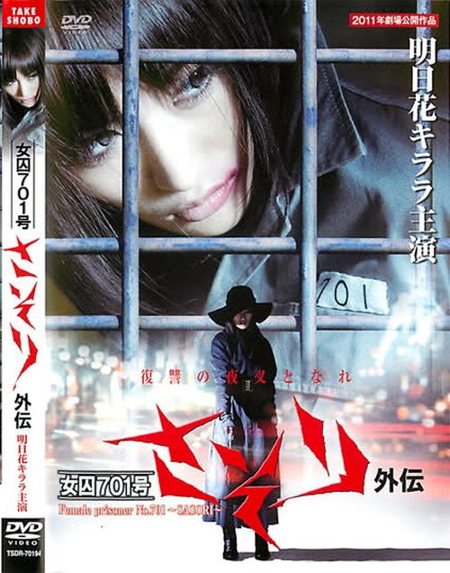 Female Prisoner No. 701 - Sasori movie