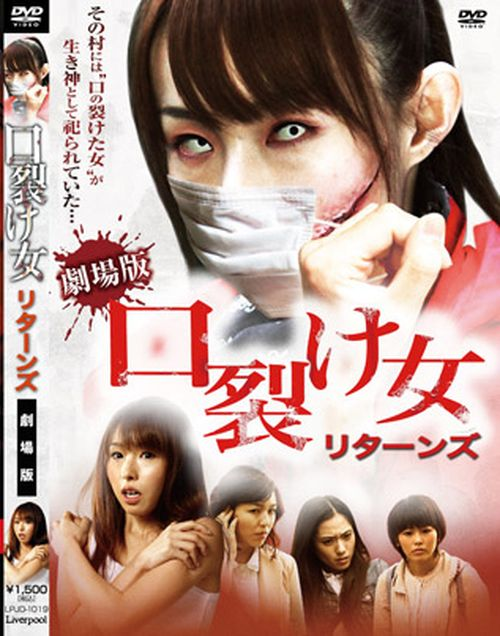Kuchisake onna Returns  movie