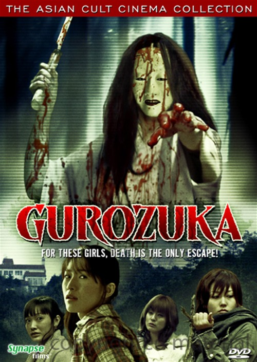 Gurozuka  movie