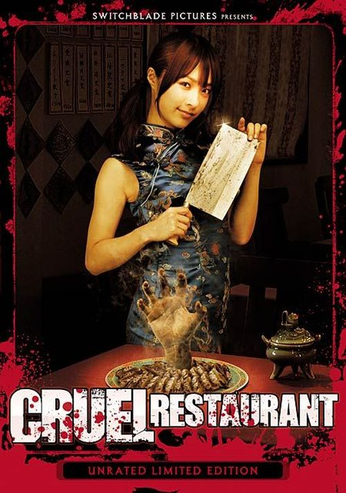Cruel Restaurant movie