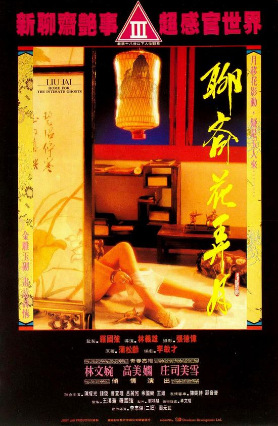Liu Jai: Intimate Ghosts movie
