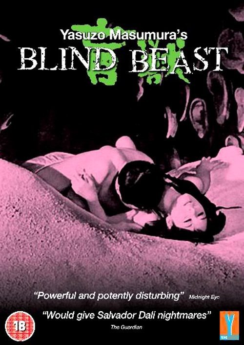 Blind Beast movie