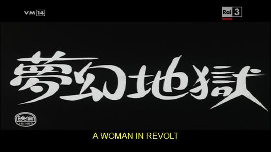 Hanjo Mugen Jigoku movie