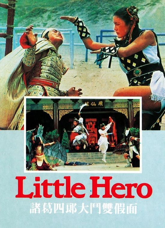 Little Hero movie
