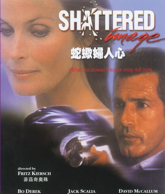 Shattered Image movie