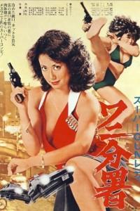 Super Gun Lady: Wani Bunsho