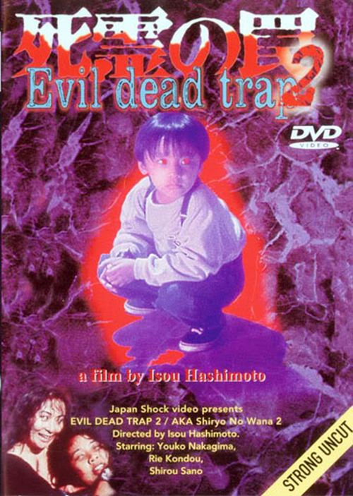 Evil Dead Trap 2 movie