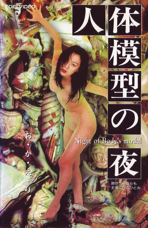 Night of Body's Model movie