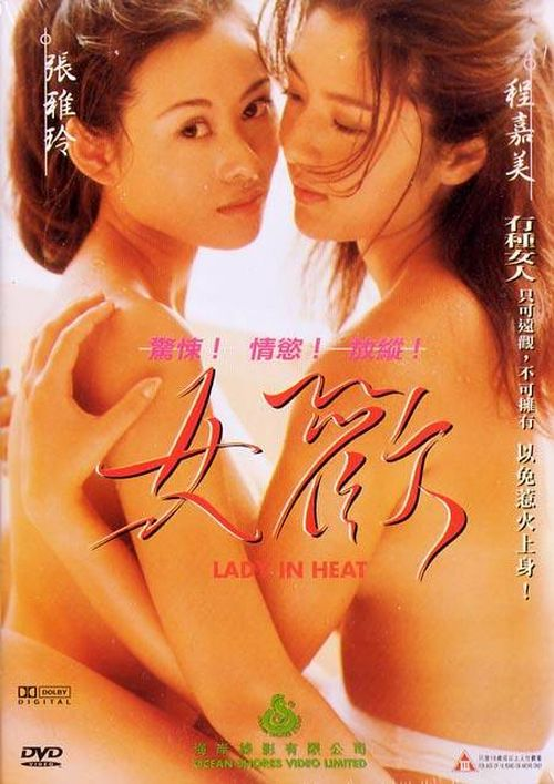Nu huan movie