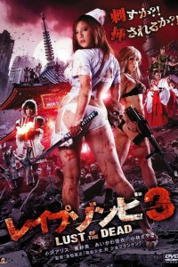 Reipu zonbi: Lust of the dead 3