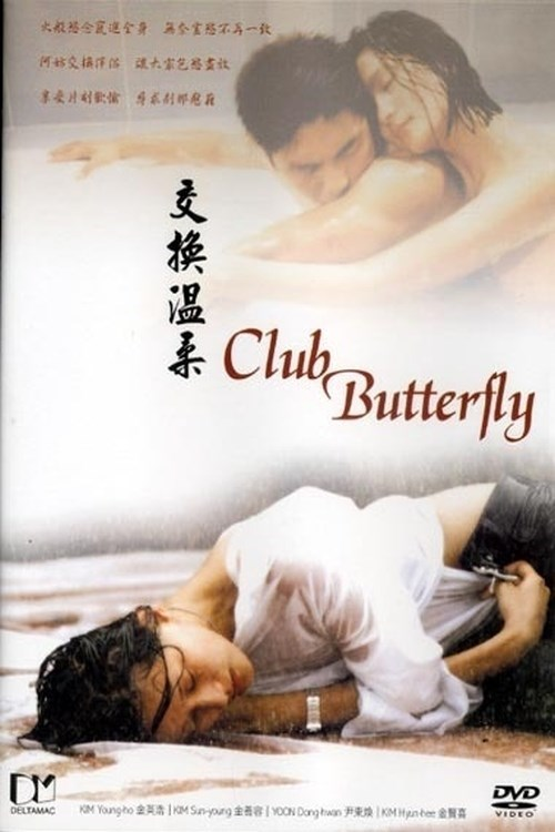 Club Butterfly movie