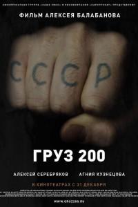 Gruz 200