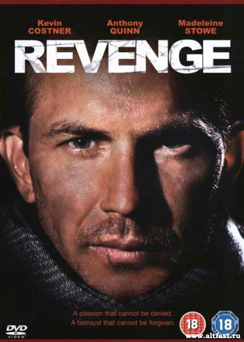 Revenge movie