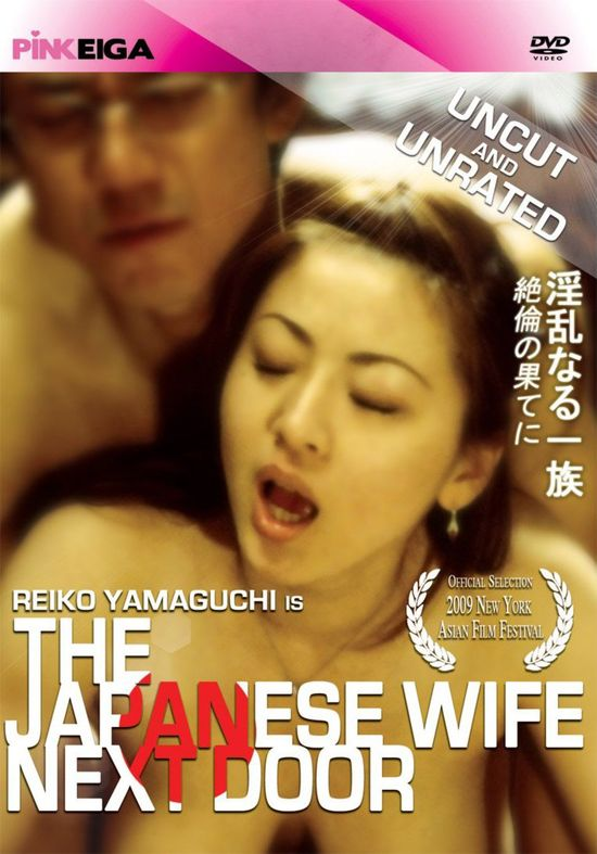 The Japanese Wife Next Door movie